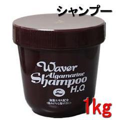 ウェーバー アルグマリーン シャンプー 1kg
