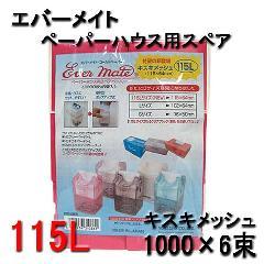 エバーメイト ペーパーハウス用スペア キスキメッシュ 115L (1000枚束×6束)