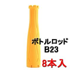 ボトルロッド B23 オレンジ (8本入)