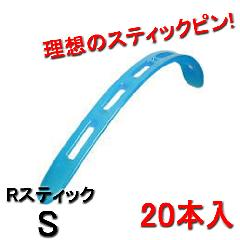 Rスティック(アール・スティック) Sサイズ (20本入)