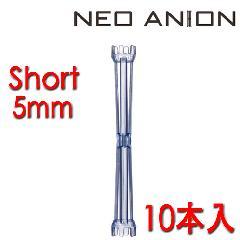 ネオアニオン ボリュームロッド ショート 5mm 10本入
