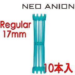 ネオアニオン ボリュームロッド レギュラー 17mm 10本入