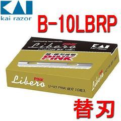 リベロ PINK 替刃 10枚 B-10LBRP