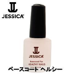 ジェシカ ベースコート ヘルシー 14.8ml (JESSICA)
