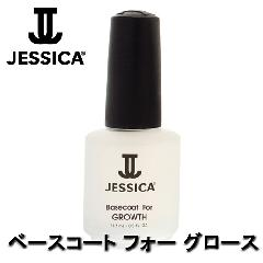 ジェシカ ベースコート フォー グロース 14.8ml (JESSICA)