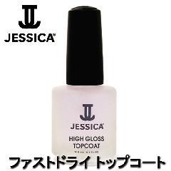 ジェシカ ファストドライ トップコート 14.8ml (JESSICA)