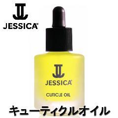 ジェシカ キューティクルオイル 14.8ml JESSICA ホホバ油、コメヌカ油、アーモンド油配合 セルフネイル/爪ケア