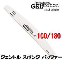 ジェシカ ジェレレーション ジェントル スポンジ バッファー (Gentle Foam Buffer) 100/180 1ヶ入り