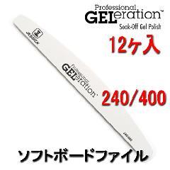 ジェシカ ジェレレーション ソフトボード ファイル (Soft Buffer Fike) 240/400  12ヶ入り