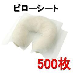 ピローシート 500枚