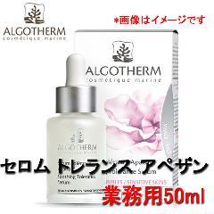 アルゴテルム セロム トレランス アペザン (敏感肌対応・美容液)(業務用/50ml)