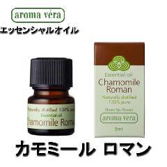 アロマベラ エッセンシャルオイル カモミールローマン 2ml