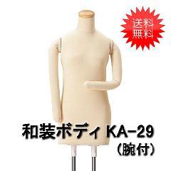 KA-29 和装ボディ (腕付)