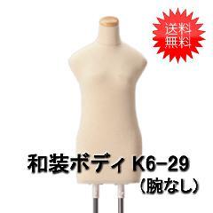 K6-29 和装ボディ (腕ナシ)