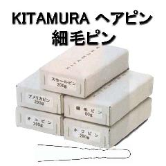 KITAMURA へアピン 細毛ピン 60g