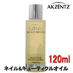 アクセンツ ネイル&キューティクルオイル (NAIL CUTICLE OIL) 120ml(リフィル)