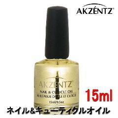 アクセンツ ネイル&キューティクルオイル 15ml スイートアーモンドの香り ネイルケア AKZENTZ