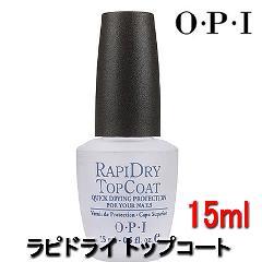 OPI ラピドライ トップコート NTT74 15ml