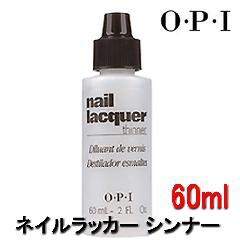 OPI ネイルラッカー シンナー NTT01 60ml