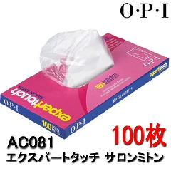 OPI AC081 エクスパートタッチ サロンミトン 100枚