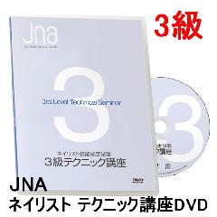 全国一律・定形外郵送無料 JNA ネイリスト技能検定試験 テクニック講座 3級 DVD 数量限定