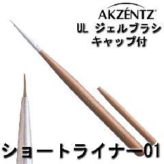 アクセンツ UL ジェルブラシ ショート ライナー01 キャップ付