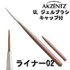 アクセンツ UL ジェルブラシ ライナー02 キャップ付