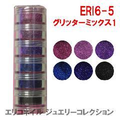 エリコネイル エリコタワー 6段 ERI6-5 グリッターミックス(1)