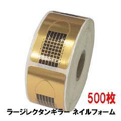ラージレクタンギラー ネイルフォーム 500枚