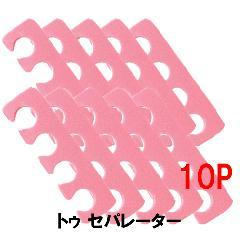 トゥセパレーター (ピンク) 10P