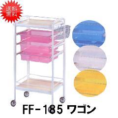 代引き不可 FF-185 ワゴン キャスター付き 美容院/理容室/美容室/サロンおすすめ 収納ワゴン