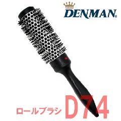 デンマン ロールブラシ D74 ホットカーリングブラシシリーズ Denman