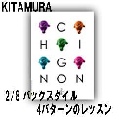 キタムラ テキストブック シニヨン No.2 2/8 KITAMURA