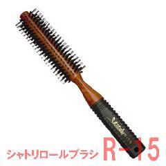 シャトリ ロールブラシ R-15 shatoly 大阪ブラシ