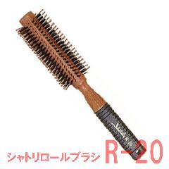 シャトリ ロールブラシ R-20 shatoly 大阪ブラシ