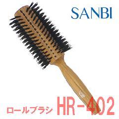 硬い髪質・毛の多い方におすすめ サンビー 豚毛 ロールブラシ HR-402 直径63mm 14行 SANBI