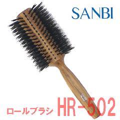 硬い髪質・毛の多い方におすすめ サンビー 豚毛 ロールブラシ HR-502 直径75mm 16行 SANBI