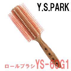 Y.S.PARK カールシャイン スタイラー ロールブラシ YS-60G1