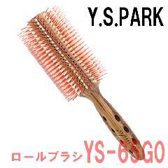 Y.S.PARK カールシャイン スタイラー ロールブラシ YS-65G0 Y.S.パーク