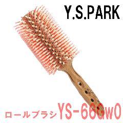 Y.S.PARK カールシャイン スタイラー ロールブラシ YS-66GW0