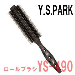 Y.S.PARK カーボンタイガーブラシ ロールブラシ YS-490 Y.S.パーク