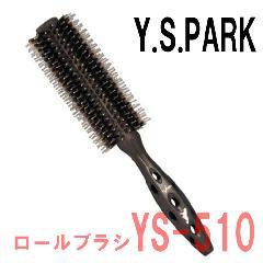 Y.S.PARK カーボンタイガーブラシ ロールブラシ YS-510
