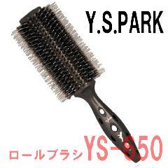 Y.S.PARK カーボンタイガーブラシ ロールブラシ YS-650 Y.S.パーク