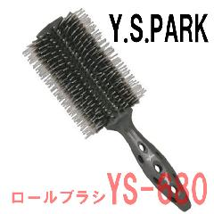 Y.S.PARK カーボンタイガーブラシ ロールブラシ YS-680 Y.S.パーク