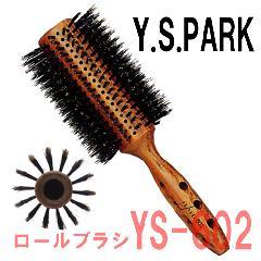 Y.S.PARK ストレートシャイン スタイラー ロールブラシ YS-602