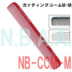 N.B.A.A. カッティングコーム エム−エム NB-CCM-M カットコーム