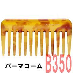 植原セル パーマコーム B-350
