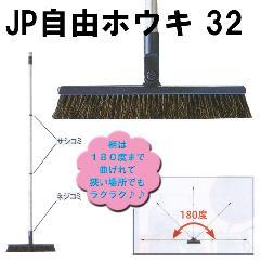 JP自由ホウキ 32 (ほうき)