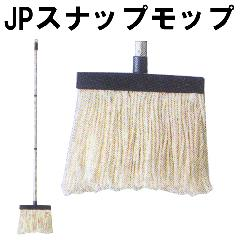 JPスナップモップ (モップ)
