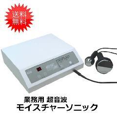 【代引き不可】モイスチャーソニック (業務用超音波美顔器)